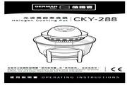 德国宝 CKY-288光波万能煮食锅 使用说明书