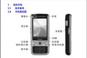 嘉源cayon v152手机说明书