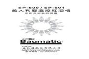 英国 BAUMATIC SP-600/601型崁入式酒柜 说明书