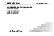 声宝 AW-2322AL1型窗型冷气机 说明书