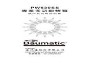 英国 BAUMATIC PW630SS型60公分专业多功能烤箱 说明书