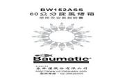 英国 BAUMATIC BW152ASS型60公分旋风烤箱 说明书