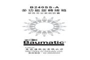 英国BAUMATIC B240SS-A型60公分多功能旋转烤箱 说明书