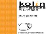 歌林 PK-1700S型电快煮壶 使用说明书