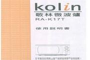 歌林 RA-K17T型微波炉 使用说明书