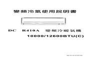 声宝 AM-J32DC型冷气机 说明书