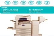 富士施乐打印机DocuCentre DC3007型说明书