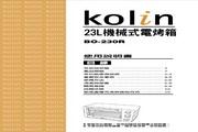 歌林 BO-230R型电烤箱 使用说明书
