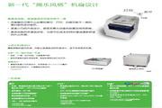 富士施乐打印机DocuCentre 1050型说明书