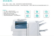 富士施乐打印机ApeosPort-IV C5570型说明书