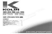 歌林 KR-J245型电冰箱 使用说明书