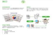 <i>富士</i>施乐打印机ApeosPort-III C3300型<i>说明书</i> 官方版..