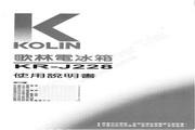 歌林 KR-J228型电冰箱 使用说明书