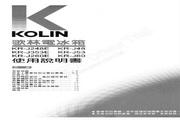歌林 KR-J53型电冰箱 使用说明书