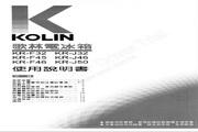 歌林 KR-J46型电冰箱 使用说明书