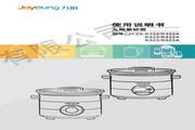 九阳 JYZS-K322A紫砂煲 使用说明书