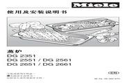 美诺Miele 崁入式蒸炉DG 2661 使用说明书