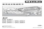 美诺Miele 崁入式蒸炉DG 2651 使用说明书