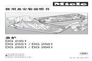 美诺Miele 崁入式蒸炉DG 2561 使用说明书