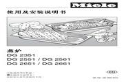 美诺Miele 崁入式蒸炉DG 2551 使用说明书