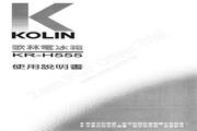 歌林 KR-H555型电冰箱 使用说明书