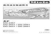 美诺Miele 崁入式蒸炉DG2351 使用说明书