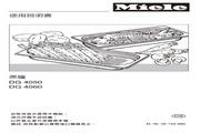 美诺Miele 崁入式蒸炉DG4060 使用说明书