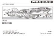 美诺Miele 崁入式蒸炉DG4050 使用说明书