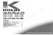 歌林 KR-F46型电冰箱 使用说明书