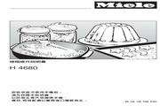 美诺Miele 烤箱H4680 使用说明书