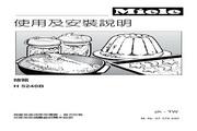 美诺Miele 烤箱H5240 使用说明书