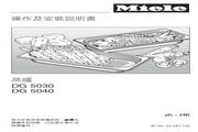 美诺Miele 崁入式蒸炉DG5030 说明书