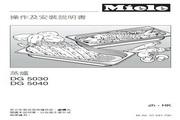 美诺Miele 崁入式蒸炉DG5040 说明书