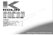 歌林 KR-J353E型电冰箱 使用说明书