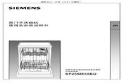 西门子 SF25M850EU洗碗机 使用说明书