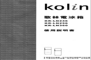 歌林 KR-LN360型电冰箱 使用说明书