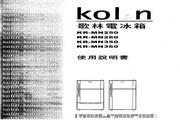 歌林 KR-MN250型电冰箱 使用说明书