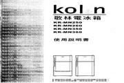歌林 KR-MN350型电冰箱 使用说明书
