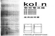 歌林 KR-MN360型电冰箱 使用说明书