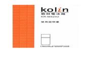 歌林 KR-MS242型电冰箱 使用说明书