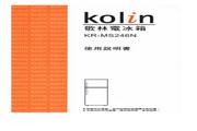 歌林 KR-MS246N型电冰箱 使用说明书