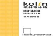 歌林 KR-N110型电冰箱 使用说明书