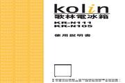 歌林 KR-N111型电冰箱 使用说明书