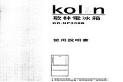 歌林 KR-NP350B型电冰箱 使用说明书