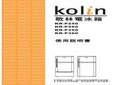 歌林 KR-P250型电冰箱 使用说明书