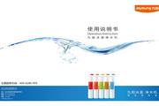 九阳 JYW-UF-CT313系列冰蓝净水机 说明书