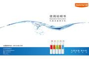 九阳 JYW-MF-PP211系列冰蓝净水机 说明书