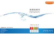 九阳 JYW-MF-CT211系列冰蓝净水机 说明书