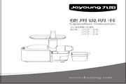 九阳 JYZ-E8型榨汁机 使用说明书