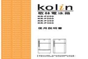 歌林 KR-P260型电冰箱 使用说明书